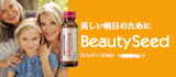 BeautySeed Drink